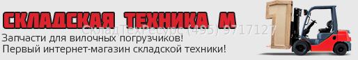 СКЛАДСКАЯ ТЕХНИКА М